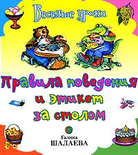 Галина Шалаева Правила поведения и этикет за столом веселые уроки с ноликом письмо и счет