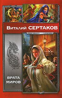 Виталий Сертаков Врата миров