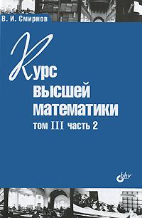 Курс высшей математики. Том 3, часть 2