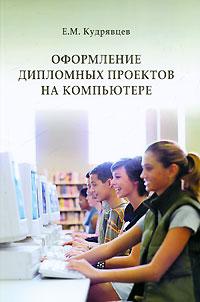 Оформление дипломного проекта на компьютере