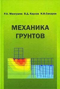 Р. А. Мангушев, В. Д. Карлов, И. И. Сахаров Механика грунтов. Учебник