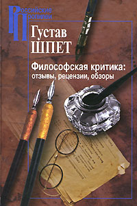 Густав Шпет Философская критика. Отзывы, рецензии, обзоры kragen 9h отзывы