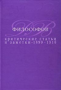 Д. В. Философов Критические статьи и заметки. 1899-1916