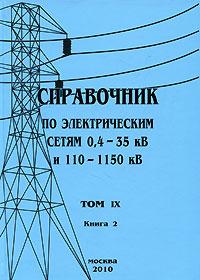 Справочник по электрическим сетям 0,4-35 кВ и 110-1150 кВ. Том 9. Книга 2