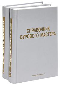 Справочник бурового мастера (комплект из 2 книг)