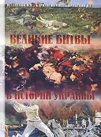 П. В. Остапенко, В. Л. Карнацевич, В. Г. Крикунов Великие битвы в истории Украины