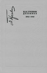 М. М. Пришвин М. М. Пришвин. Дневники. 1932-1935 м м пришвин сказки и рассказы сборник