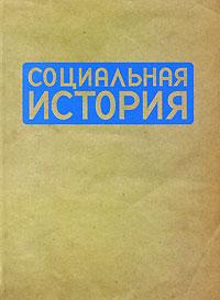 Социальная история. Ежегодник. 2009 крот истории