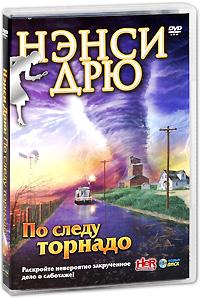 Нэнси Дрю: По следу торнадо (DVD-BOX), Her Interactive