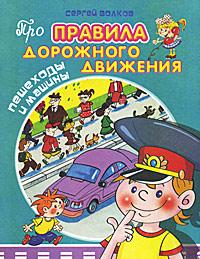 Сергей Волков Пешеходы и машины сергей волков ведьмин колодец