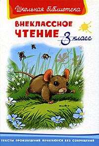 Внеклассное чтение. 3 класс губанова галина николаевна родничок книга для внеклассного чтения 3 класс