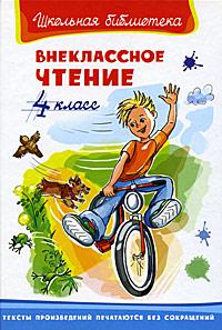 Внеклассное чтение. 4 класс
