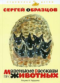 Сергей Образцов Маленькие рассказы про животных сергей семипядный маленькие и неприметные