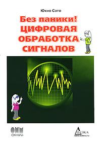 Юкио Сато Без паники! Цифровая обработка сигналов