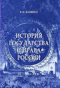 История государства и права России. IX - начало XX века