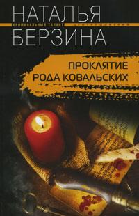 Наталья Берзина Проклятие рода Ковальских клемешье дозоры участковый 2cdmp3
