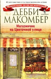 Дебби Макомбер Магазинчик на Цветочной улице нить ариадны купить книгу