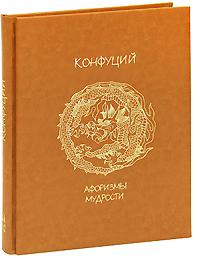 Конфуций Афоризмы мудрости (эксклюзивное подарочное издание) алексей именная книга эксклюзивное подарочное издание