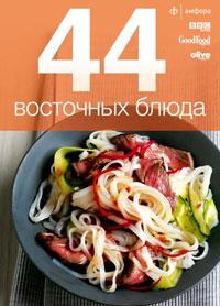 44 восточных блюда