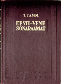 Эстонско-русский словарь научная литература как источник специальных знаний