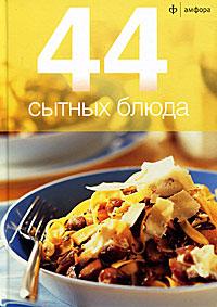 44 сытных блюда