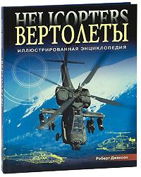 Роберт Джексон Вертолеты. Иллюстрированная энциклопедия вертолеты югославии
