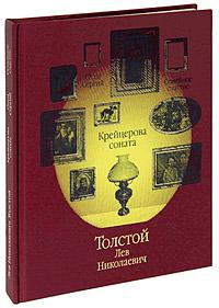 Л. Н. Толстой Крейцерова соната (подарочное издание) крейцерова соната аудиоспектакль cdmp3