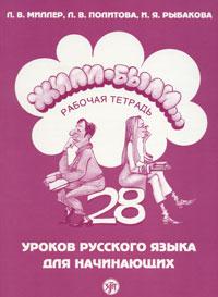 Л. В. Миллер, Л. В. Политова, И. Я. Рыбакова Жили-были...28 уроков русского языка для начинающих. Рабочая тетрадь (+ CD-ROM) цены онлайн
