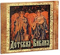 цены Елена Андрианова Детская Библия