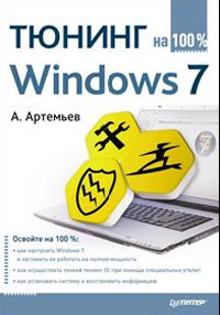 Тюнинг Windows 7