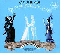 Спящая красавица (аудиокнига CD) ольга тимофеева сказки о музыкальных инструментах cd rom