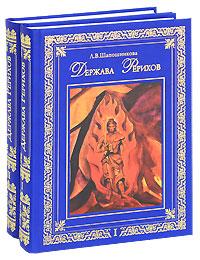 Держава Рерихов (комплект из 2 книг). Л. В. Шапошникова
