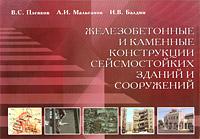 В. С. Плевков, А. И. Мальганов, И. В. Балдин Железобетонные и каменные конструкции сейсмостойких зданий и сооружений