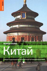 Китай. Самый подробный и популярный путеводитель в мире. Саймон Льюис, Дэвид Леффман, Джереми Атья