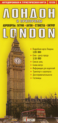 цена на Александра Ермичева Лондон и пригороды. Автодорожная и туристическая карта