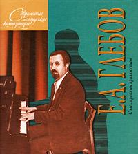 Современные белорусские композиторы. Е. А. Глебов (+ СD-ROM)