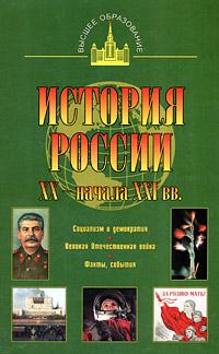 История России. XX - начала XXIвв.