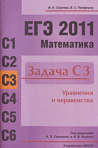 И. Н. Сергеев, В. С. Панферов ЕГЭ 2011. Математика. Задача С3. Уравнения и неравенства