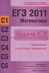 ЕГЭ 2011. Математика. Задача С1. Уравнения и системы уравнений