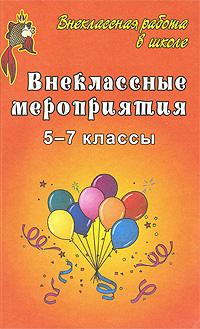 Внеклассные мероприятия. 5-7 классы