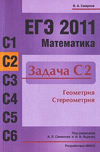 ЕГЭ 2011. Математика. Задача С2. Геометрия. Стереометрия