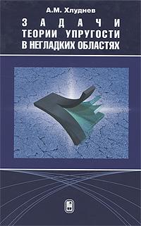 А. М. Хлуднев Задачи теории упругости в негладких областях д саари кольца столкновения и другие ньютоновы задачи n тел