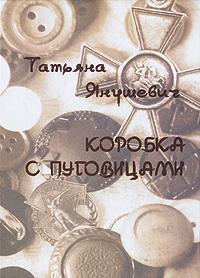 Татьяна Янушевич Коробка с пуговицами