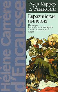 Евразийская империя. История Российской империи с 1552 г. до наших дней