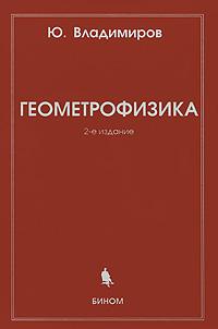 Ю. Владимиров Геометрофизика ю с владимиров реляционная концепция лейбница маха