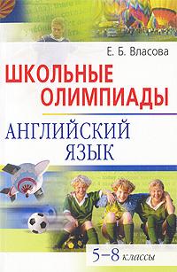 Школьные олимпиады. Английский язык. 5-8 классы