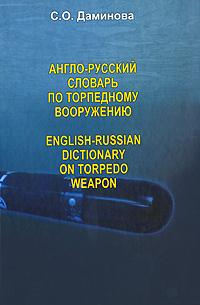 С. О. Даминова. Англо-русский словарь по торпедному вооружению / English-Russian Dictionary on Torpedo Weapon