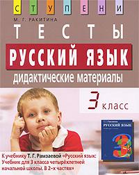 М. Г. Ракитина Русский язык. 3 класс. Тесты. Дидактические материалы в германии мерседес g класса