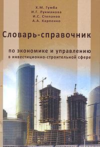 Словарь-справочник по экономике и управления в инвестиционно-строительной сфере