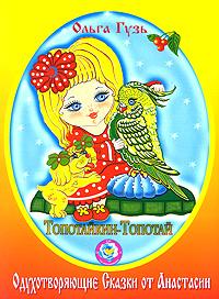 Топотайкин-Топотай